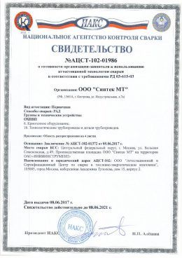 https://sintec.ru/wp-content/uploads/2018/04/Свидетельство-№АЦСТ-102-01986-OOO-Синтек-МТ.pdf