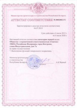 https://sintec.ru/wp-content/uploads/2018/04/Аттестат-соответствия-№0002002-ГС.pdf