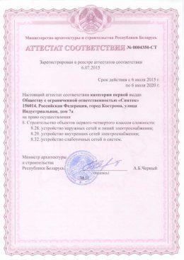 https://sintec.ru/wp-content/uploads/2018/04/Аттестат-соответствия-№0004350-СТ.pdf