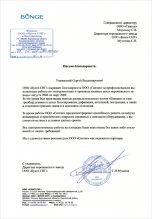 https://sintec.ru/wp-content/uploads/2018/05/Письмо-благодарность-Bunge.pdf