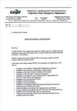 https://sintec.ru/wp-content/uploads/2018/05/Reference-Letter-Cargill.pdf