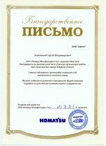 https://sintec.ru/wp-content/uploads/2018/05/Благодарственное-письмо-Komatsu.pdf