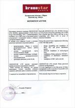 https://sintec.ru/wp-content/uploads/2018/05/Reference-Letter-Kronostar.pdf