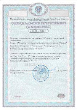 https://sintec.ru/wp-content/uploads/2018/04/Специальное-разрешение-лицензия-№33133-3674-1.pdf
