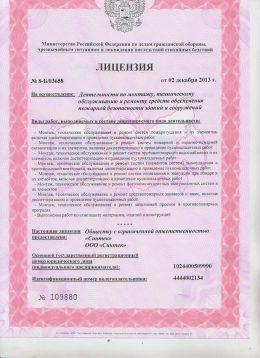https://sintec.ru/wp-content/uploads/2018/04/Лицензия-No-8-Б-03658.pdf
