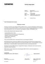 https://sintec.ru/wp-content/uploads/2018/05/Рекомендательное-письмо-Siemens.pdf