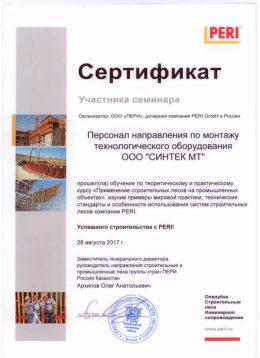 https://sintec.ru/wp-content/uploads/2018/04/Certificate-PERI.pdf