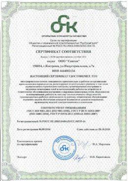 https://sintec.ru/wp-content/uploads/2018/04/Сертификат-соответствия-ISO-2016.pdf