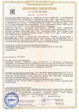 https://sintec.ru/wp-content/uploads/2018/04/Сертификат-соответствия-ТС-RU-C-RU.ОБ01.В.00039.pdf