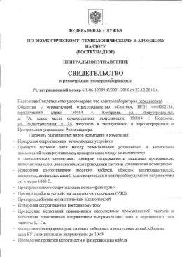 https://sintec.ru/wp-content/uploads/2018/04/Свидетельство-о-регистрации-электролаборатории.pdf