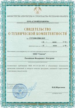 https://sintec.ru/wp-content/uploads/2018/04/Свидетельство-о-технической-компетентности-№37372989.5588-2015.pdf