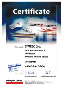 https://sintec.ru/wp-content/uploads/2018/04/Certificate-Daetwyler-Cables.pdf