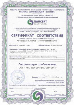 https://sintec.ru/wp-content/uploads/2018/04/Сертификат-соответствия-ISO9001-Синтек-МТ.pdf