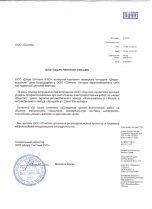 https://sintec.ru/wp-content/uploads/2018/05/Благодарственное-письмо-Durr.pdf