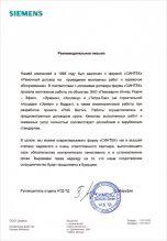 https://sintec.ru/wp-content/uploads/2018/05/Рекомендательное-письмо-Siemens_1998.pdf