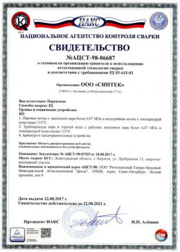 https://sintec.ru/wp-content/uploads/2018/04/Свидетельство-№АЦСТ-98-06687-OOO-Синтек.pdf