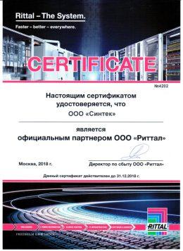 https://sintec.ru/wp-content/uploads/2018/04/Certificate-Rittal.pdf