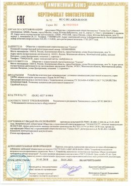 https://sintec.ru/wp-content/uploads/2018/04/Сертификат-соответствия-ТС-RU-C-RU.АЖ26.В.01436.pdf