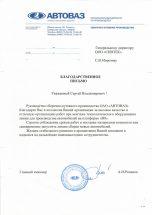 https://sintec.ru/wp-content/uploads/2018/05/Благодарственное-письмо-АвтоВаз.pdf