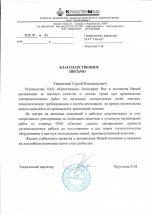 https://sintec.ru/wp-content/uploads/2018/05/Благодарственное-письмо-Криогенмаш_30.06.2015.pdf