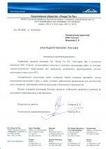 https://sintec.ru/wp-content/uploads/2018/05/Благодарственное-письмо-Линде-Газ-Рус_02.09.2016.pdf