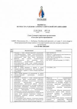 https://sintec.ru/wp-content/uploads/2018/05/Выписка-СРО-Гильдия-проектировщиков-15.05.2018.pdf