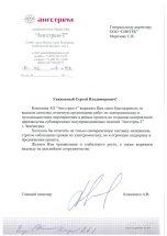 https://sintec.ru/wp-content/uploads/2018/05/благодарственной-письмо-Ангстрем-т.pdf