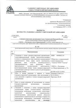 https://sintec.ru/wp-content/uploads/2018/06/Выписка-СРО-от-15.06.2018.pdf
