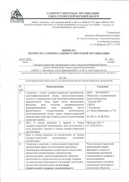 https://sintec.ru/wp-content/uploads/2018/07/Выписка-СРО-Синтек-МТ-№281-от-09.07.2018.pdf