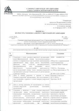 https://sintec.ru/wp-content/uploads/2019/01/Выписка-СРО-ССВВ-Синтек-от-11.01.2019.pdf