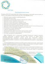 https://sintec.ru/wp-content/uploads/2019/10/Тула-Сталь-Рекомендательное-письмо.pdf