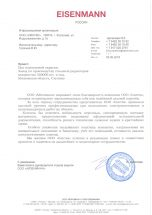 https://sintec.ru/wp-content/uploads/2019/10/EISENMANN-Letter-03.09.2019.pdf