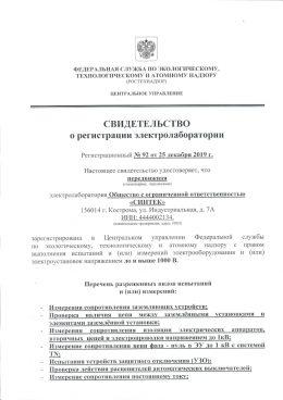 https://sintec.ru/wp-content/uploads/2019/12/Свидетельство-о-регистрации-электролаборатории-2019.pdf