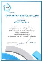 https://sintec.ru/wp-content/uploads/2020/03/Письмо-ПАО-Тулачермет.pdf