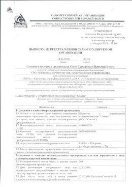 https://sintec.ru/wp-content/uploads/2020/06/Выписка-СРО-18.06.2020-Синтек.pdf