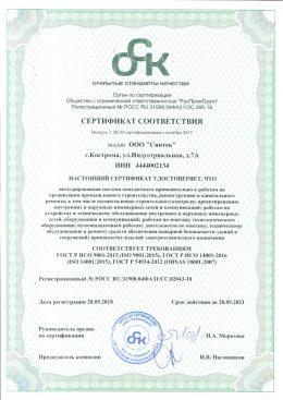 https://sintec.ru/wp-content/uploads/2020/08/Сертификат-ИСО-2020.pdf