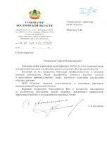 https://sintec.ru/wp-content/uploads/2021/02/Благодарственное-письмо-Губ.-Костромской-обл.pdf