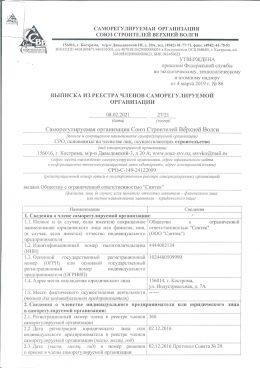 https://sintec.ru/wp-content/uploads/2021/02/Выписка-СРО-08.02.2021-Синтек.pdf