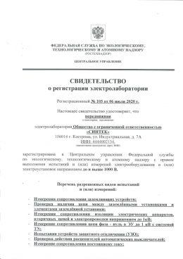 https://sintec.ru/wp-content/uploads/2021/05/Свидетельство-о-регистрации-электролаборатории-2020.pdf