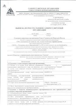 https://sintec.ru/wp-content/uploads/2021/07/Выписка-СРО-№-196-21-Синтек.pdf