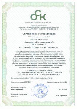 https://sintec.ru/wp-content/uploads/2021/09/Сертификат-ИСО-2021-24.pdf